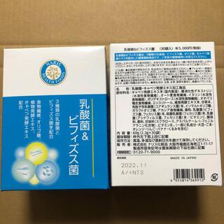 ナリス化粧品 - 新品 ナリス 乳酸菌&ビフィズス菌 2箱セット