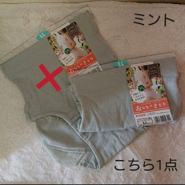 Atsugi(アツギ)のATSUGI☆LLお試し2点セット☆響きにくく履きやすい❕おしりの気持ちショーツ レディースの下着/アンダーウェア(ショーツ)の商品写真