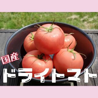 【国産】ドライトマト 無添加 530g 大容量(野菜)