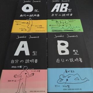 A B O AB 型 自分の説明書 4冊セット(その他)