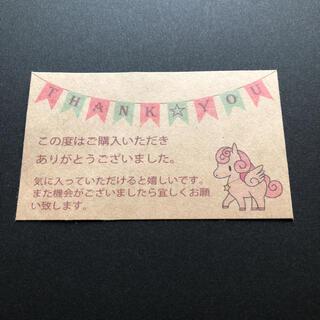 サンキューカード ユニコーン(カード/レター/ラッピング)