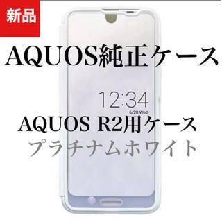アクオス(AQUOS)のシャープ 純正アクオス R2 カバー ホワイト 新品(Androidケース)