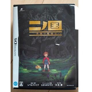 二ノ国 漆黒の魔導士 DS(携帯用ゲームソフト)