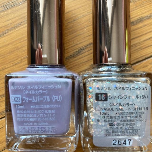 LUNASOL(ルナソル)のルナソル ネイル 2本 コスメ/美容のネイル(マニキュア)の商品写真