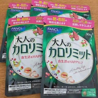 ファンケル(FANCL)の10袋 大人のカロリミット 30回分(ダイエット食品)