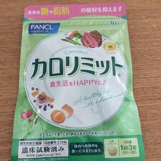 ファンケル(FANCL)の新品未開封 カロリミット 30回分(ダイエット食品)