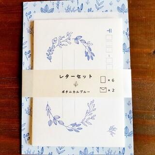 レターセット-ボタニカルブルー(カード/レター/ラッピング)