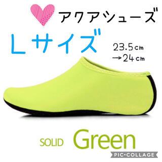 新品★アクアシューズ【L・グリーン】ウォーターソックス スリッパ 上履き 大人気(ヨガ)
