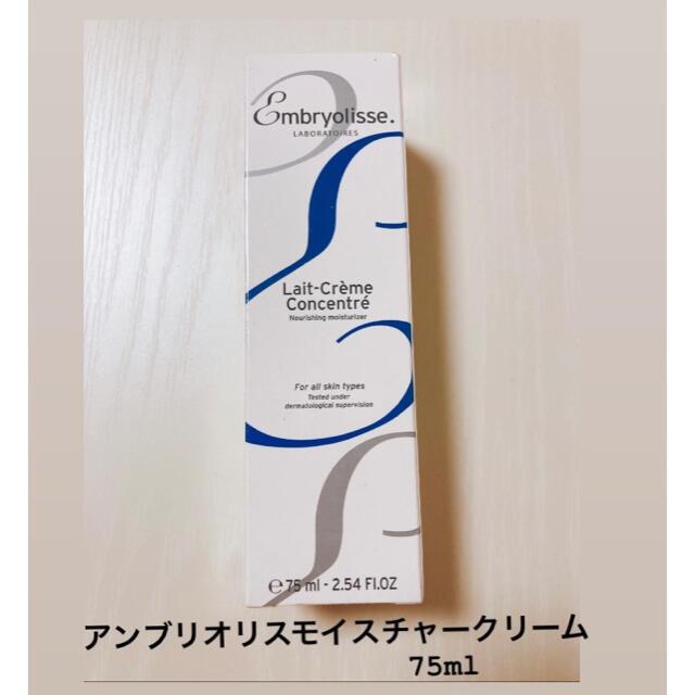 Embryolisse(アンブリオリス)の未開封 アンブリオリスモイスチャークリーム 75ml コスメ/美容のベースメイク/化粧品(化粧下地)の商品写真