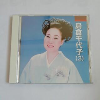 マルちゃん様 島倉千代子(3)(演歌)