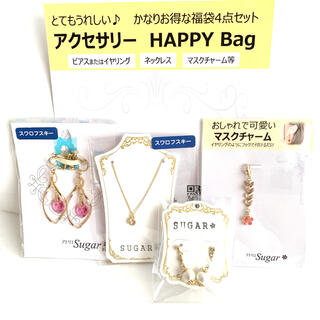 送料込み*アクセサリー 福袋4点セット かわいいHappy bag ♪ (ピアス)