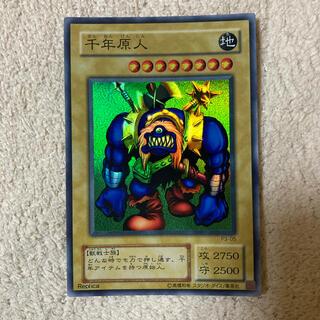 ユウギオウ(遊戯王)の千年原人 懐かしカード 遊戯王(シングルカード)
