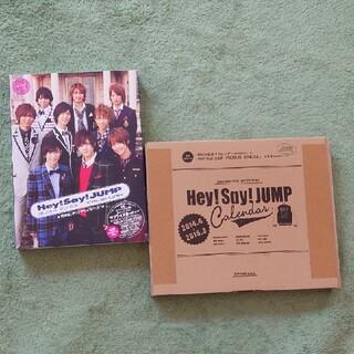 ヘイセイジャンプ(Hey! Say! JUMP)のHey! Say! JUMP ジャニーズ事務所公認カレンダー 2個セット(アイドルグッズ)