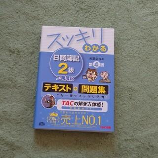 タックシュッパン(TAC出版)のスッキリわかる日商簿記2級 工業簿記 第4版(資格/検定)