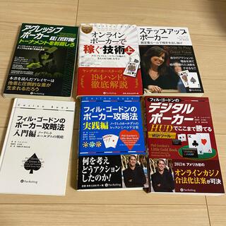 ポ-カ- 本6冊 まとめ売り(趣味/スポーツ/実用)