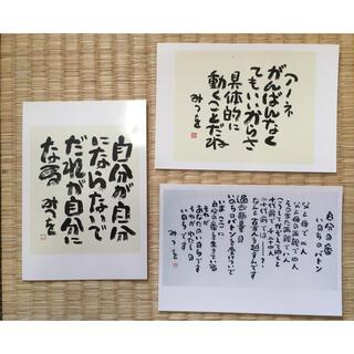 相田みつを ポストカード 3枚(写真/ポストカード)