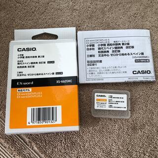 カシオ(CASIO)のカシオ電子辞書 スペイン語データカード(その他)