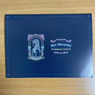 ノギザカフォーティーシックス(乃木坂46)の白石麻衣 乃木坂46卒業コンサート 会員限定特典 集合写真(アイドルグッズ)