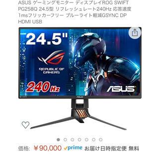 ASUS - 美品 ASUS ゲーミングモニター ディスプレイ 24.5型