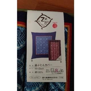 西川 - 新品未使用 東京西川 座ぶとんカバー 5枚