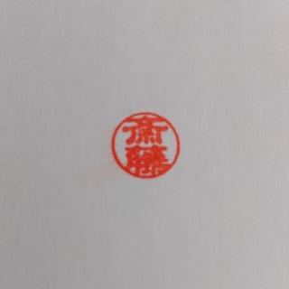 ミツビシエンピツ(三菱鉛筆)のuni 印鑑 苗字 斎籐(印鑑/スタンプ/朱肉)