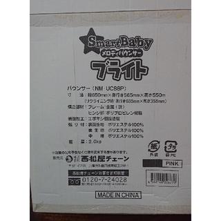 ニシマツヤ(西松屋)のメロディバウンサー   西松屋(その他)