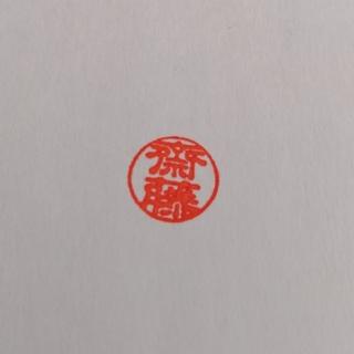 ミツビシエンピツ(三菱鉛筆)の三菱鉛筆 uni 印鑑 齋藤(印鑑/スタンプ/朱肉)