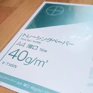 コクヨ(コクヨ)の【新品未使用】 トレーシングペーパー  A4薄口 コクヨ 8枚 ☆(オフィス用品一般)