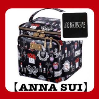 ANNA SUI - 【底板販売】ANNA SUI  アナスイ 宝島付録 バニティポーチ用 4