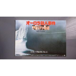 オーロラ殺人事件【美品】【映画】【チラシ】(印刷物)