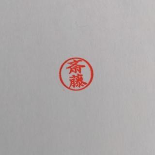 Xstamper 印鑑 斎籐(印鑑/スタンプ/朱肉)