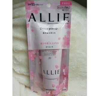 アリィー(ALLIE)のlily様専用☆アリィー 桜ピンクカラー ニュアンスチェンジUV ジェル (日焼け止め/サンオイル)