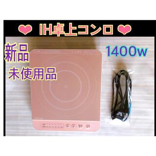 アイリスオーヤマ - ★アイリスオーヤマ IHクッキングヒーター(ピンク)