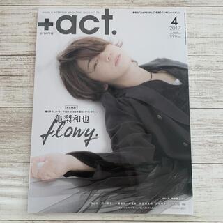 +act. (プラスアクト) 2017年 04月号 抜けなし