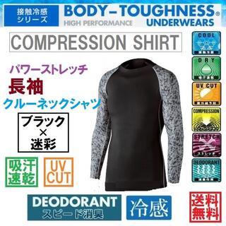 【黒×迷M】長袖クルーネックシャツ☆冷感、消臭、吸汗速乾、コンプレッションウエア(ウエア)