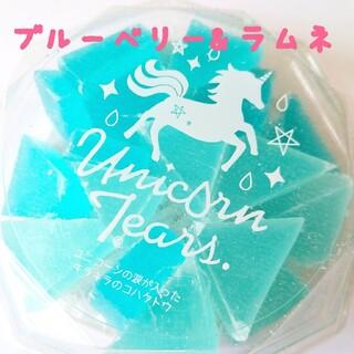 琥珀糖 ブルーベリー&ラムネ   ユニコーンティアーズ  ポエミースイーツ(菓子/デザート)