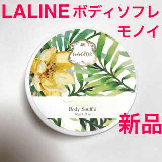 Laline - 【新品】Laline ラリン モノイ ハワイボディソフレ 50g 限定