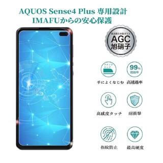 アクオス(AQUOS)のAQUOS Sense4Plus ガラスフィルム 液晶保護フィルム(保護フィルム)