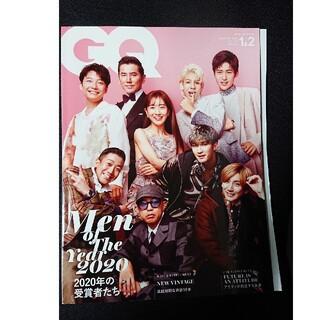 ジャニーズ(Johnny's)の特別表紙GQ JAPAN (ジーキュー ジャパン) 2021年 02月号(生活/健康)