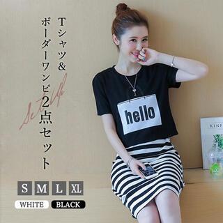 セットアップ  ボーダーワンピース ロゴ入り Tシャツ ブラック ホワイト 半袖(セット/コーデ)