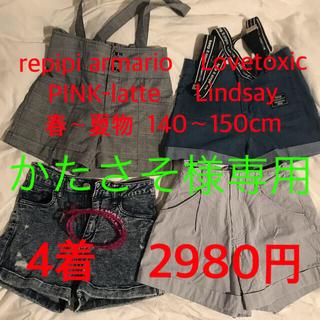 repipi armario - 140~150cm ショートパンツ 小学生 女子 春夏