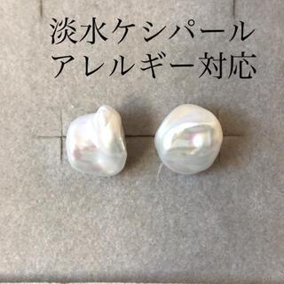 淡水真珠 ピアス ケシパール 変形玉 316L  直結ピアス 艶やか カジュアル(ピアス)