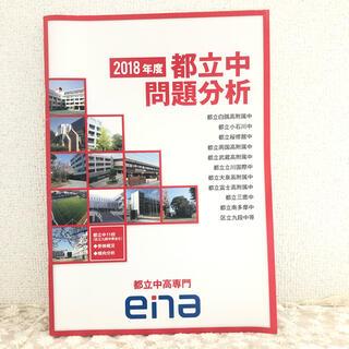 エナ(ENA)の都立中問題分析 2018年度版 ena(語学/参考書)