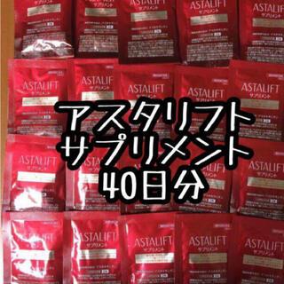 アスタリフト(ASTALIFT)のアスタリフト サプリメント 40日分(ダイエット食品)