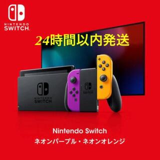 ニンテンドースイッチ(Nintendo Switch)のSwitch本体 Nintendo TOKYO限定 ネオンパープルネオンオレンジ(家庭用ゲーム機本体)