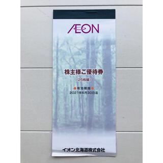 イオン(AEON)のイオン 株主優待券(ショッピング)