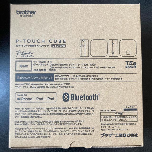 brother(ブラザー)のピータッチキューブ P-TOUCH CUBE PT-P300BT ラベルライター スマホ/家電/カメラのスマホ/家電/カメラ その他(その他)の商品写真