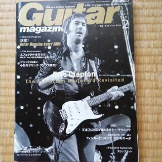 ギターマガジン 2005 2 エリッククラプトン ニルヴァーナ(アート/エンタメ)