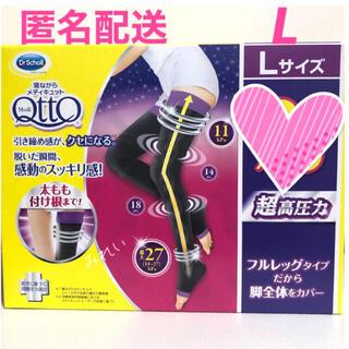 メディキュット(MediQttO)の寝ながらメディキュット フルレッグ【L】 1個 黒 超高圧力 着圧ソックス(レギンス/スパッツ)