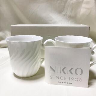 ニッコー(NIKKO)のニッコー ホワイトエレガンス マグカップ 2個 セット マグ ペア 白 未使用品(グラス/カップ)
